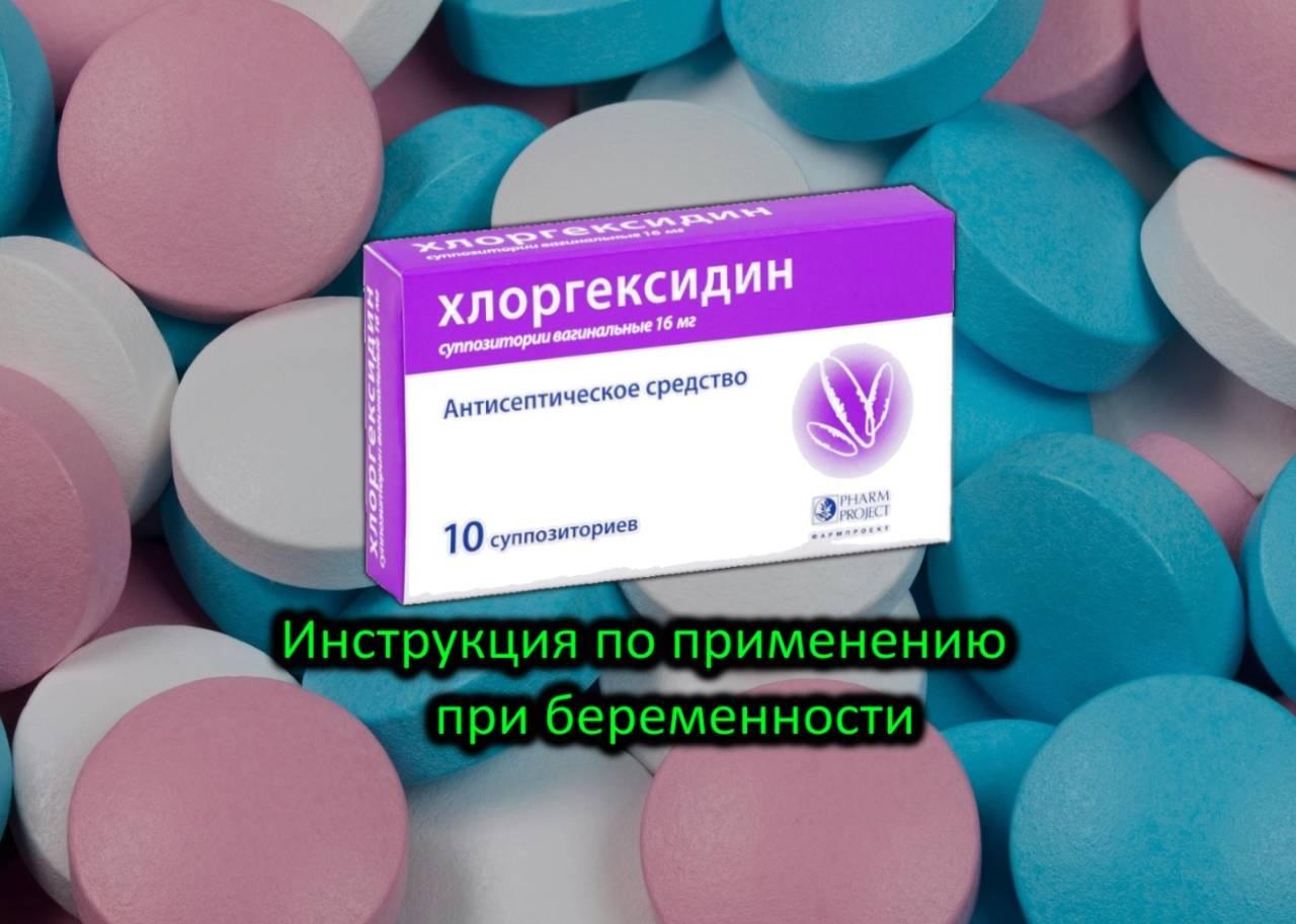Хлоргексидин: инструкция, как применять в гинекологии
