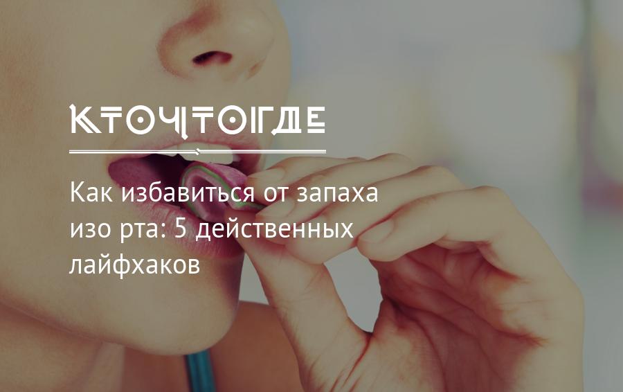 Неприятный запах изо рта — причины и лечение