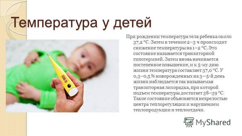 Пониженная температура тела (причины, что делать)