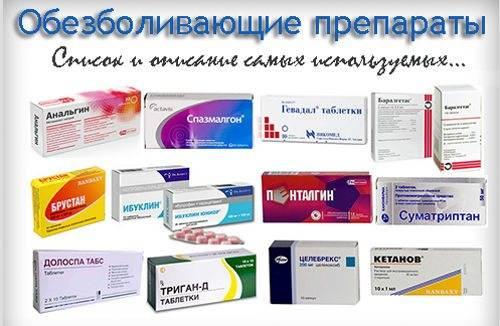 Таблетки от зубной боли без рецептов – список лучших