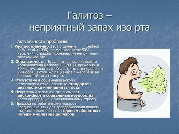 Йодистый привкус во рту: опасность возникновения серьёзных недугов