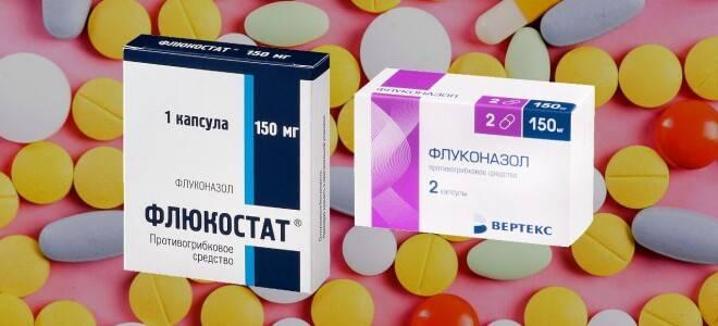 Флуконазол или дифлюкан что лучше от молочницы
