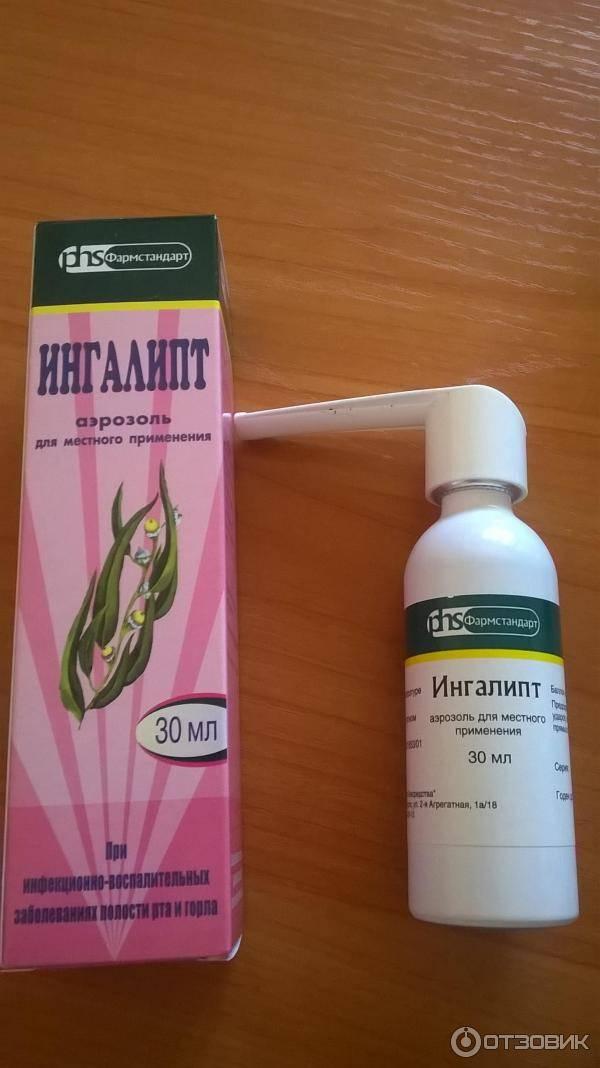 Эффективные спреи для горла от боли и ангины с антибиотиками и без