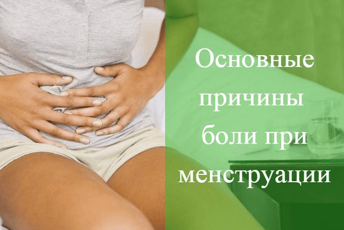 Почему возникают боли внизу живота как при менструации