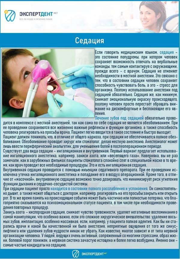 Полная информация об удалении зубов под общим наркозом