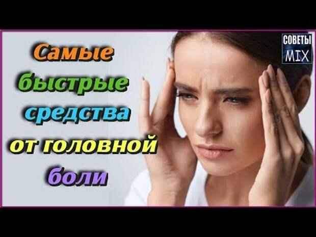 Народные средства от головной боли - более 30 способов лечения