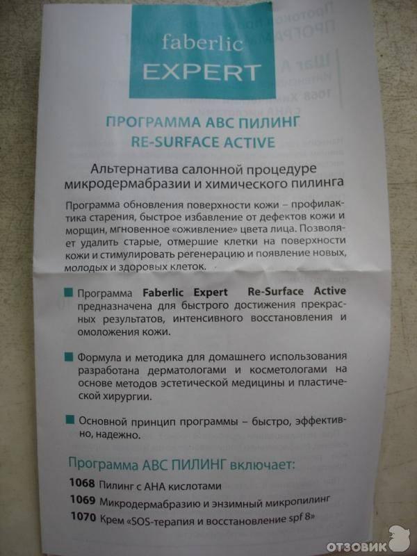 Химические пилинги faberlic — эффективный домашний уход