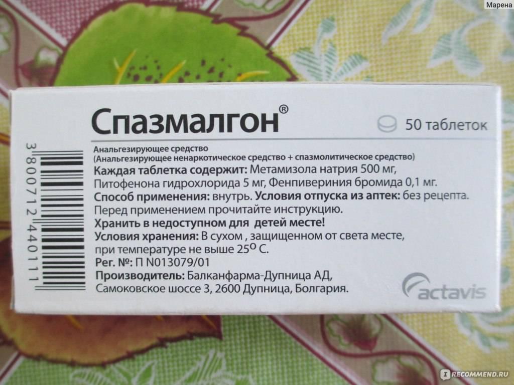 Спазмалгон помогает от зубной боли