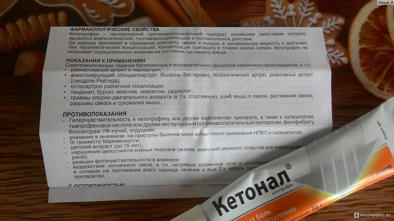 Скинорен гель, крем – инструкция по применению, аналоги, отзывы, цена