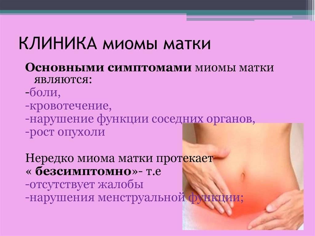 Прополис от миомы матки отзывы врачей
