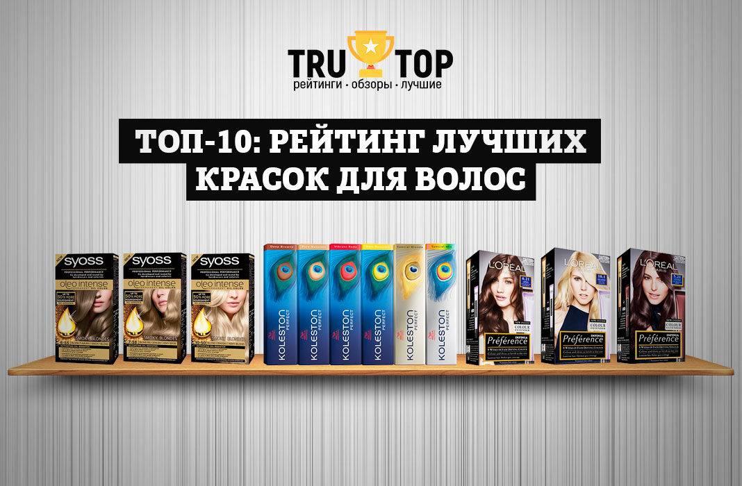 Топ 10 щадящих профессиональных красок для волос без аммиака