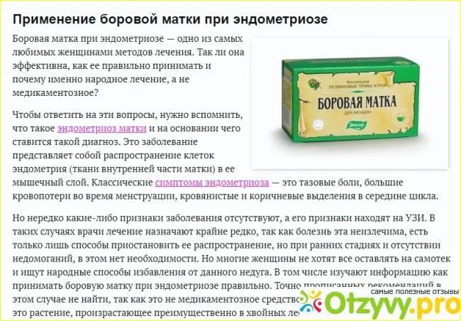 Настойки от миомы матки — показания к применению