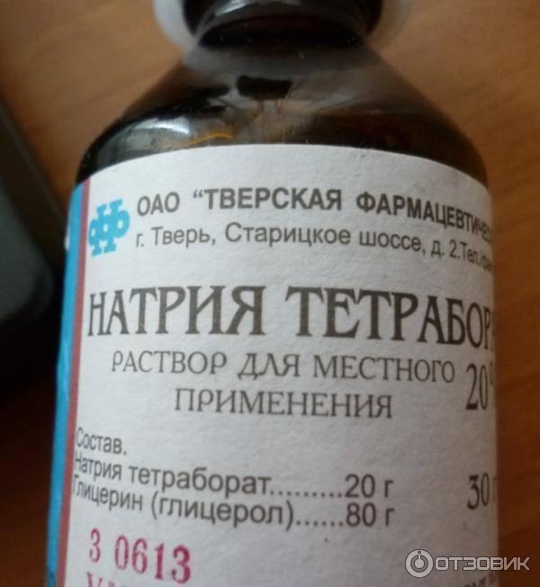 Натрия тетраборат от стоматита