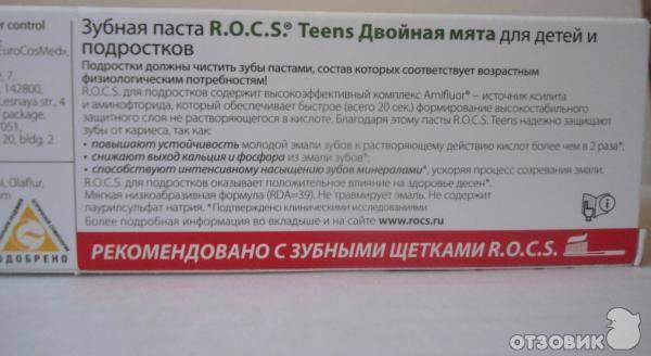 Зубная паста r.o.c.s. (рокс): описание и отзывы