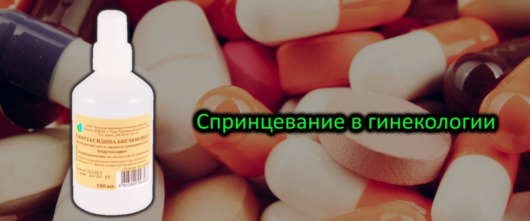 Как пользоваться хлоргексидином в гинекологии: инструкция