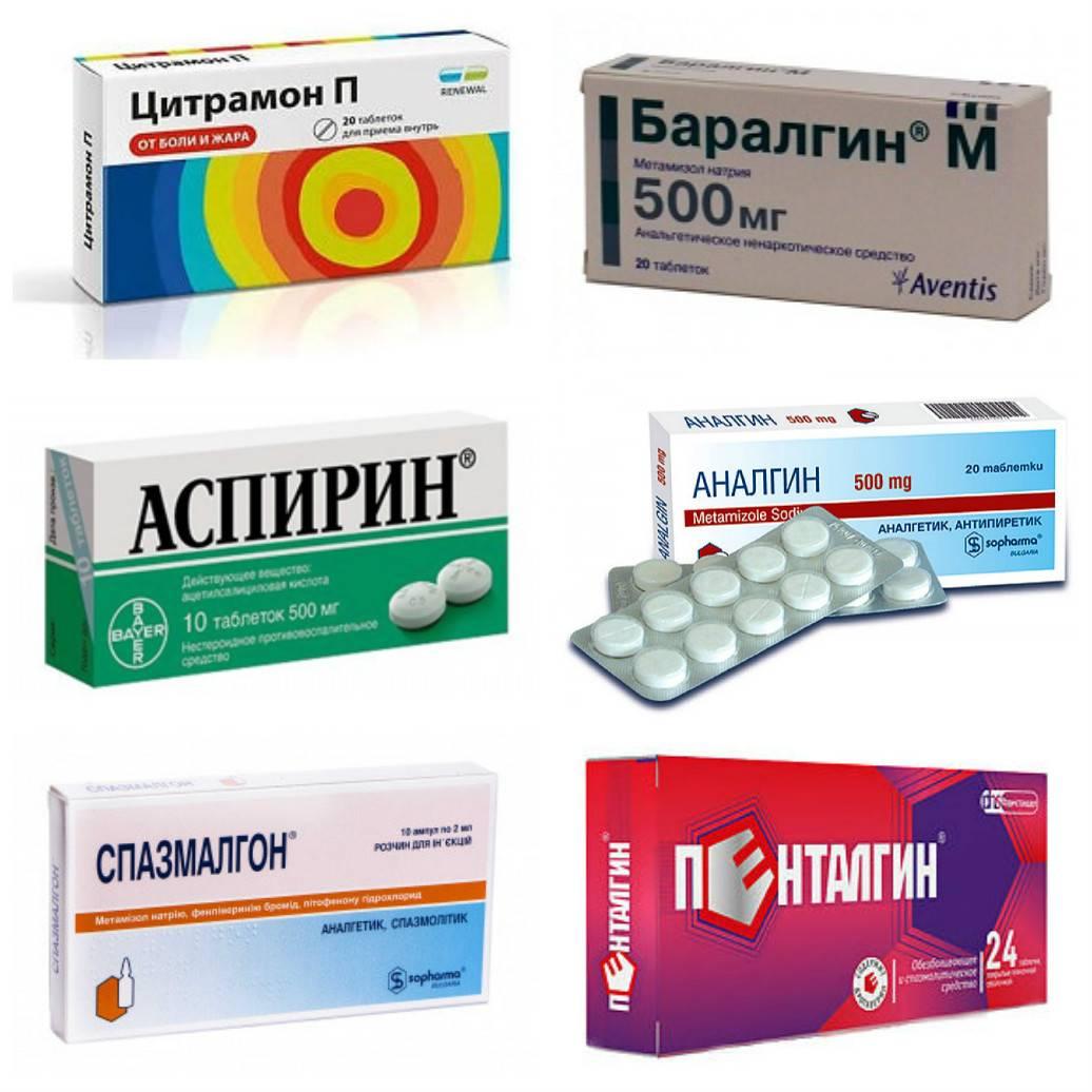 Обезболивающие препараты при грудном вскармливании
