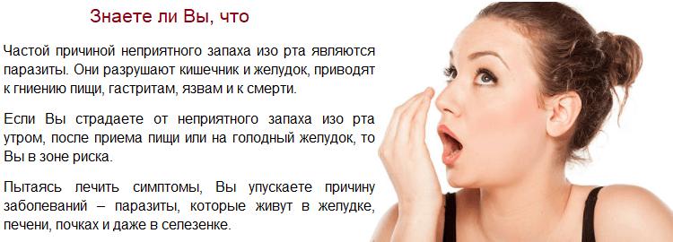 Запах изо рта — причины и лечение