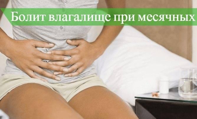 Почему после месячных болит низ живота, возможные причины