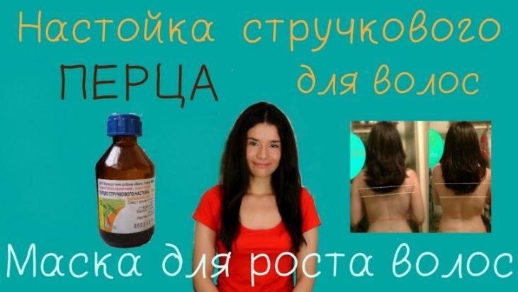 Стручковый перец для роста волос – как применять настой из красного для роста и от выпадения