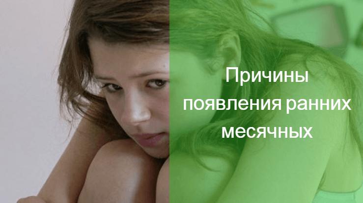 Характеристики первой менструации у подростка в 12 лет