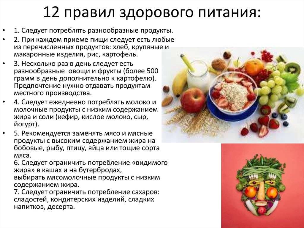 Основы диеты при кисте печени и примерное меню