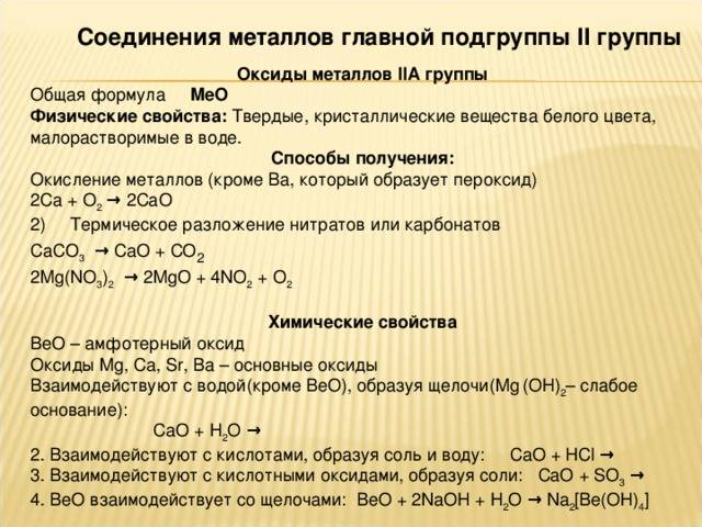 Цирконий (металл): лечебные свойства и применение. цирконий оксид: описание, свойства, особенности применения и отзывы