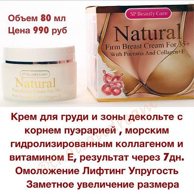Лучшие крема для увеличения бюста в домашних условиях — рейтинг эффективных средств