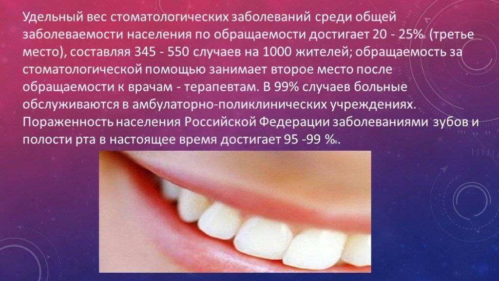 Эпидемиологические обследования в стоматологии. основные эпидемиологические показатели стоматологических заболеваний. stomatolog-24