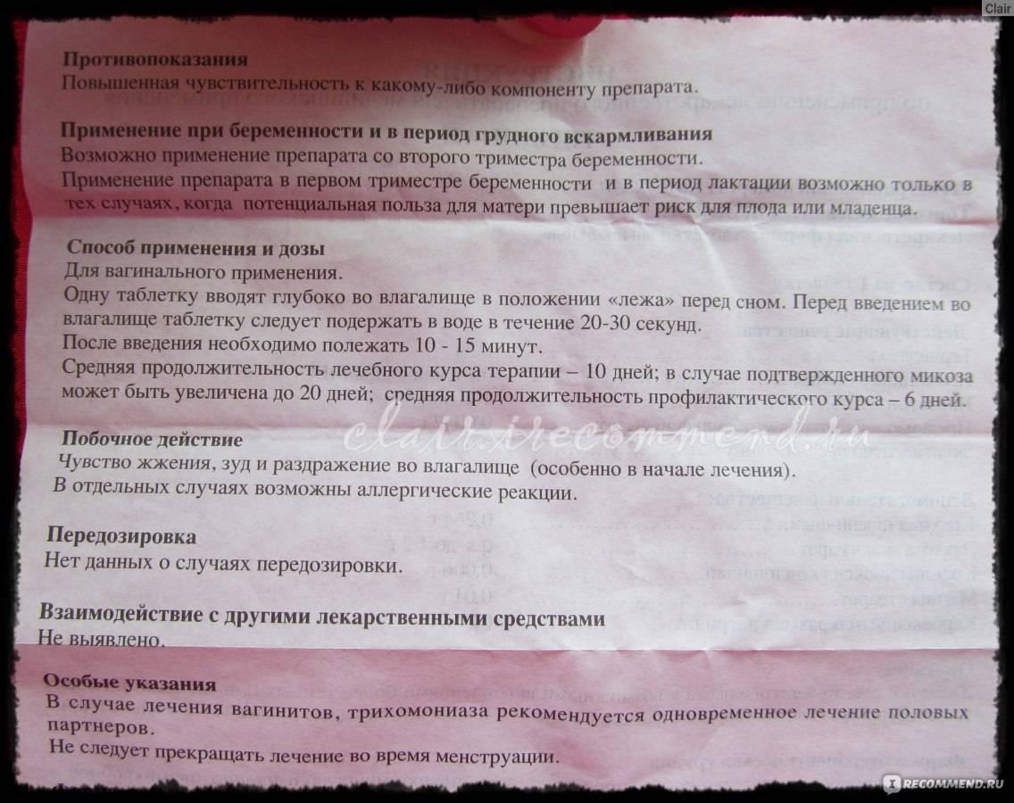 """""""тержинан"""" (свечи): инструкция по применению, показания, состав, побочные эффекты, отзывы"""