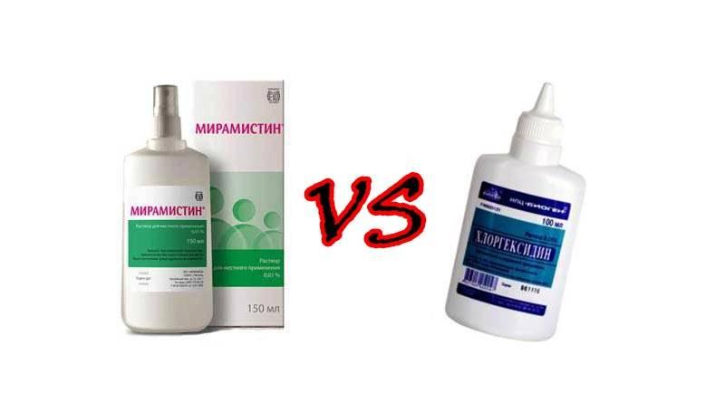 В чем разница между мирамистином и хлоргексидином кроме цены, и что лучше