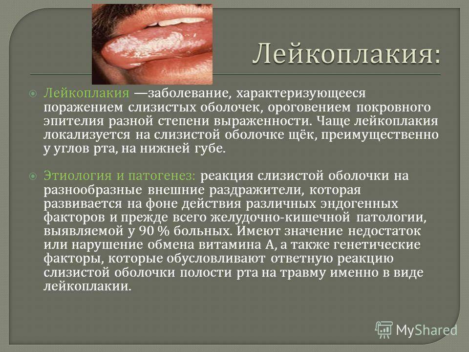 Изменения слизистой оболочки полости рта при аллергических поражениях
