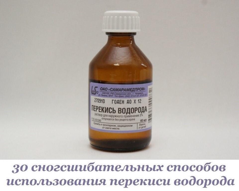 Перекись водорода при стоматите— полоскание, лечение