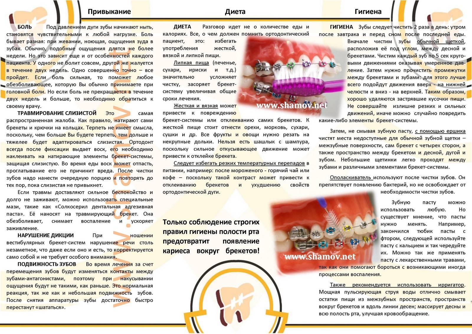 Как выбрать ортодонта