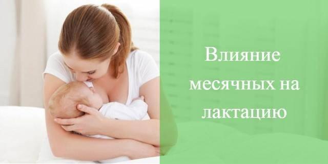 Причины задержки менструаций во время лактации