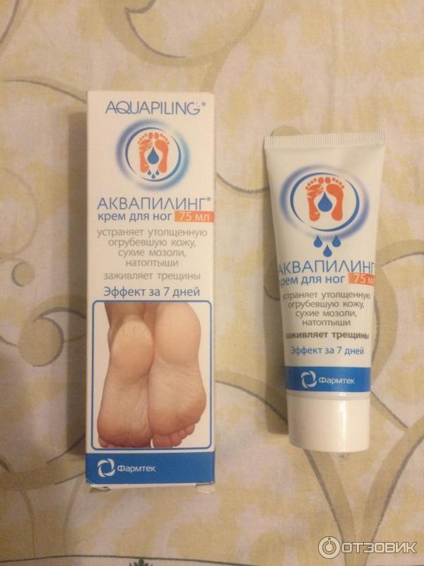 Аквапилинг — линейка средств от загрубевшей кожи
