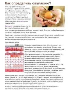 Как распознать овуляцию — признаки и симптомы