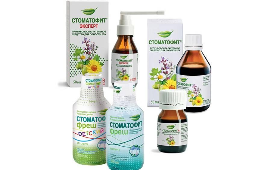 Стоматофит – подробная инструкция по применению