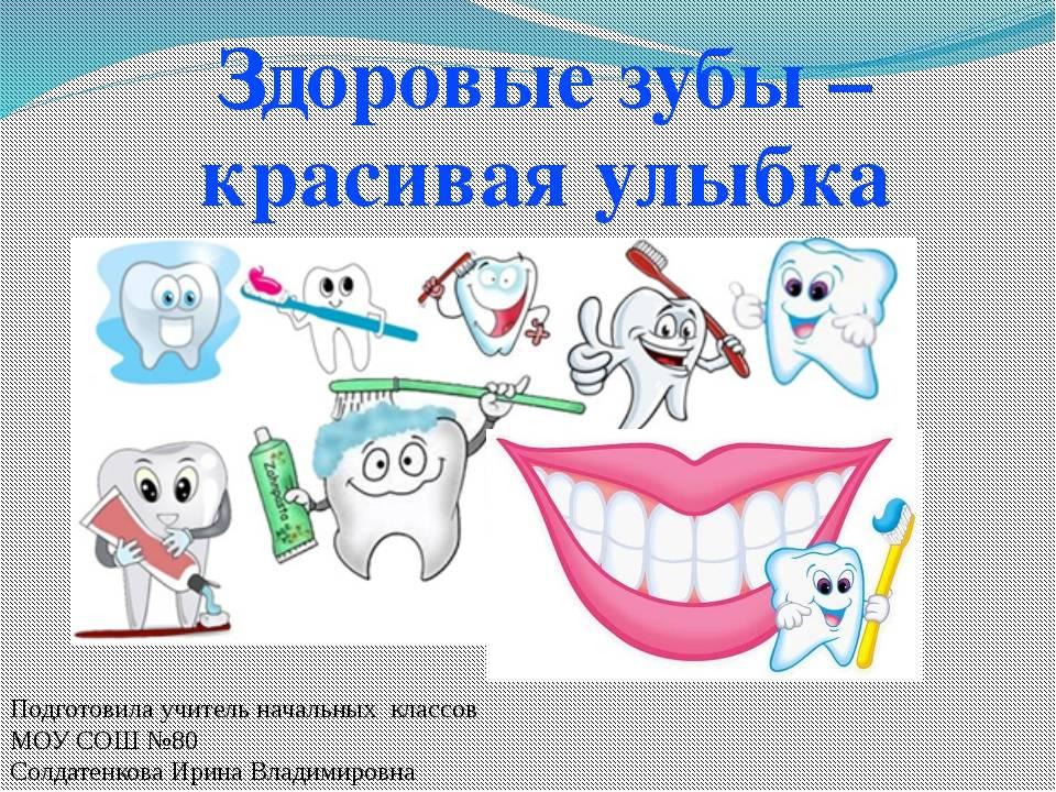 Уход за первыми зубами - залог здоровья органов полости рта