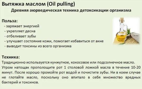 Для чего полоскать рот маслом
