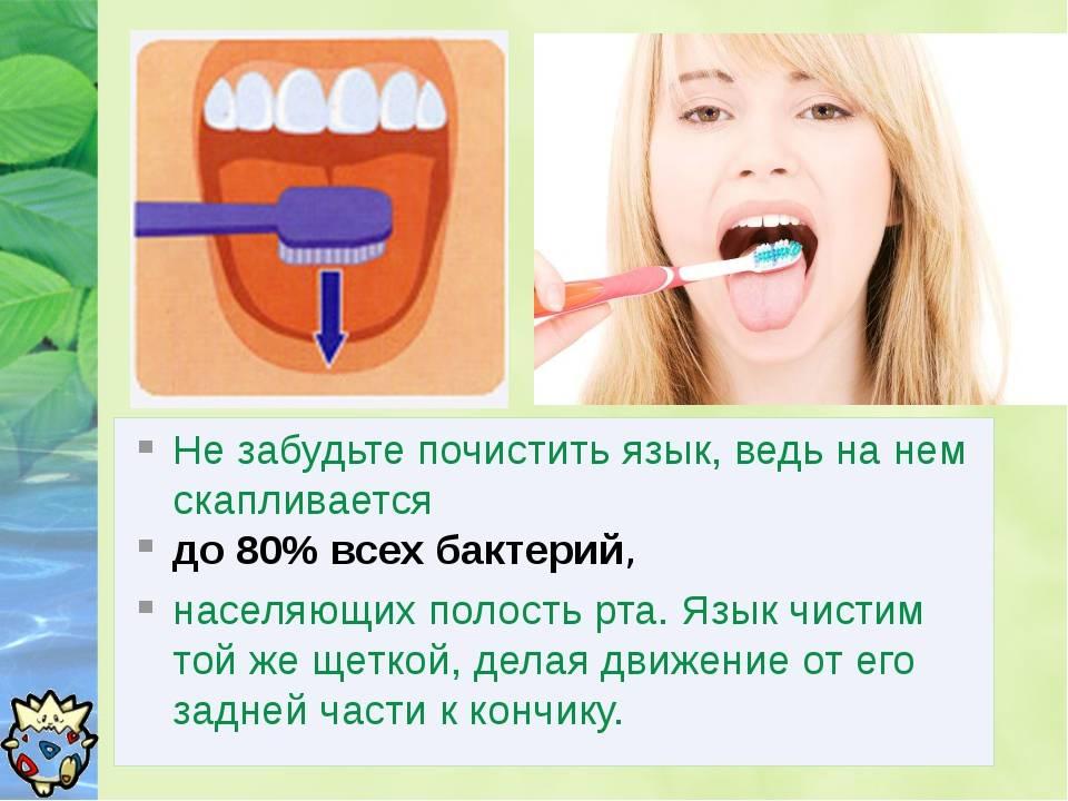 Чистка языка: надо ли чистить язык?