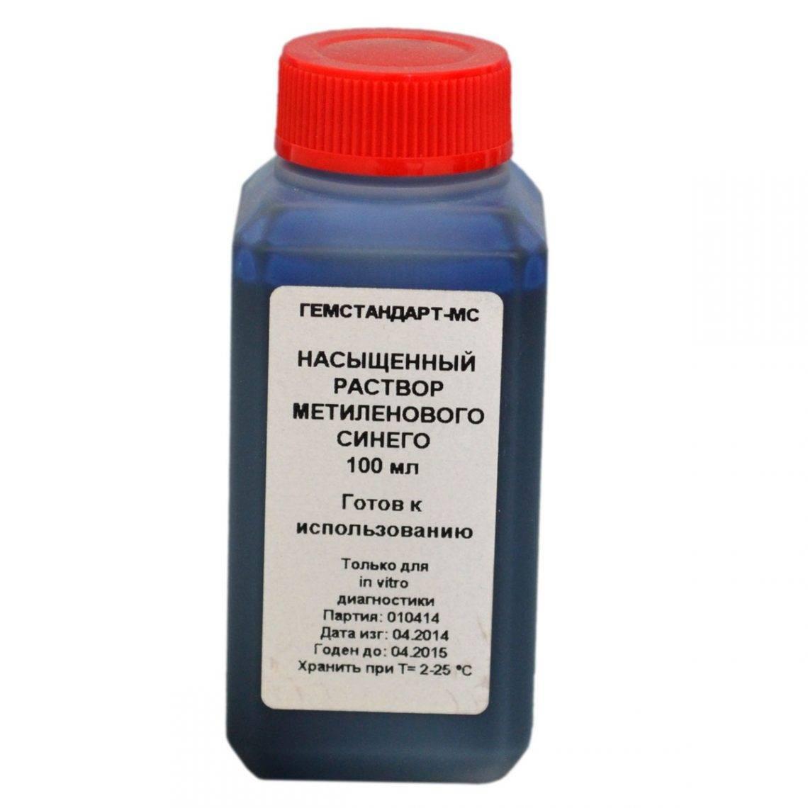 Синь метиленовая (синька): инструкция по применению от стоматита