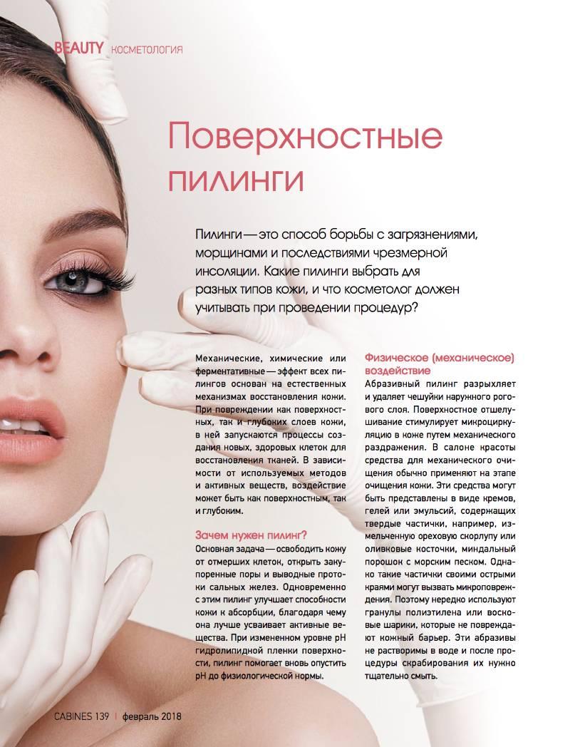 19 масок для лица в домашних условиях – очищающая для комбинированной кожи, рецепты