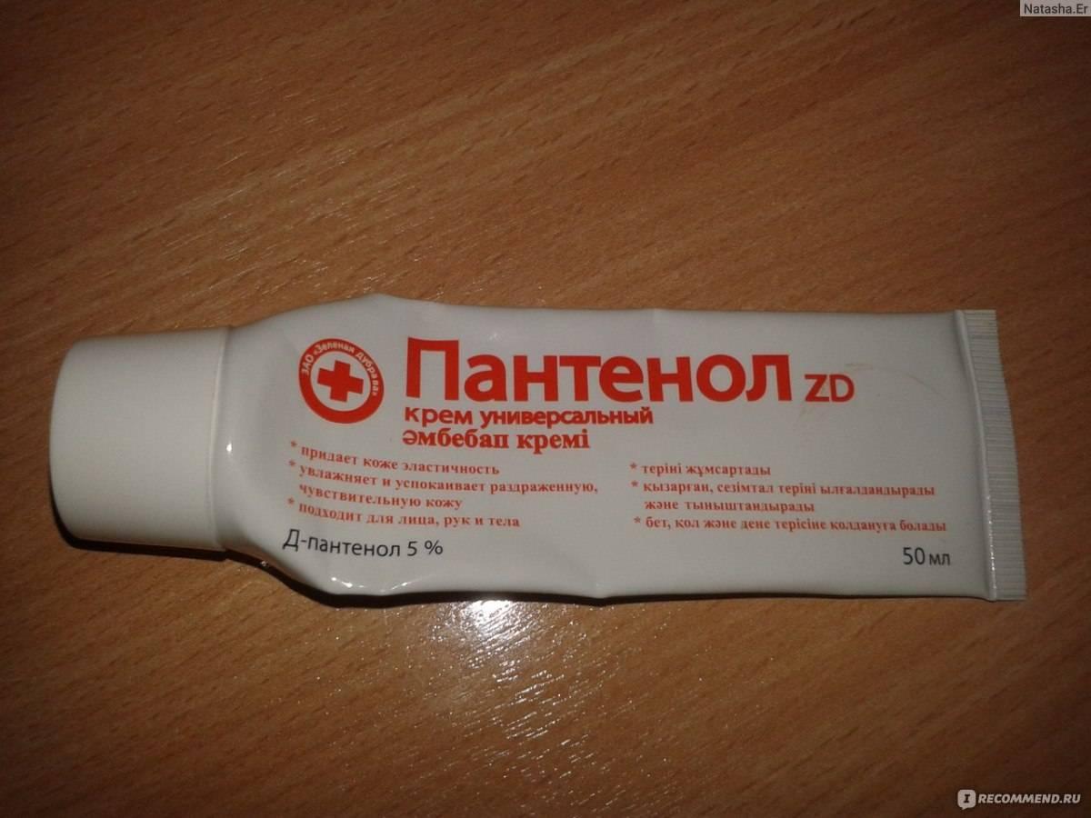 Как использовать пантенол для лица: крем, спрей