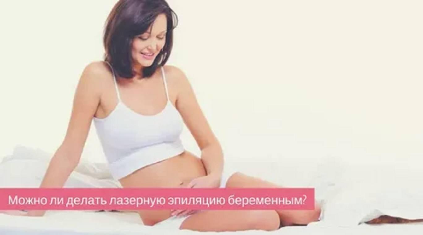 Разрешена ли лазерная эпиляция при беременности?