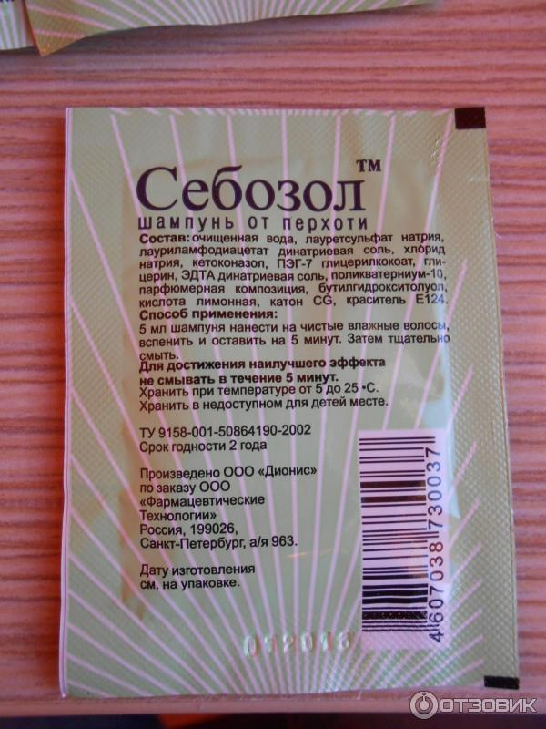 Как правильно использовать себозол шампунь