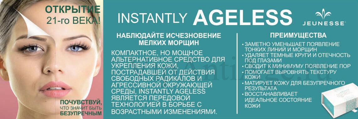 Натуральная антивозрастная сыворотка ageless (агелесс) компании skinnybodycare