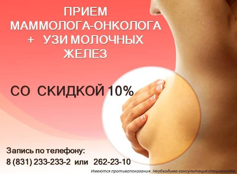 Разрастание железистой ткани молочной железы и несоответствие нормы возрасту