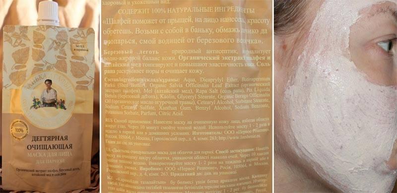 Березовый деготь для кожи лица: применение и отзывы