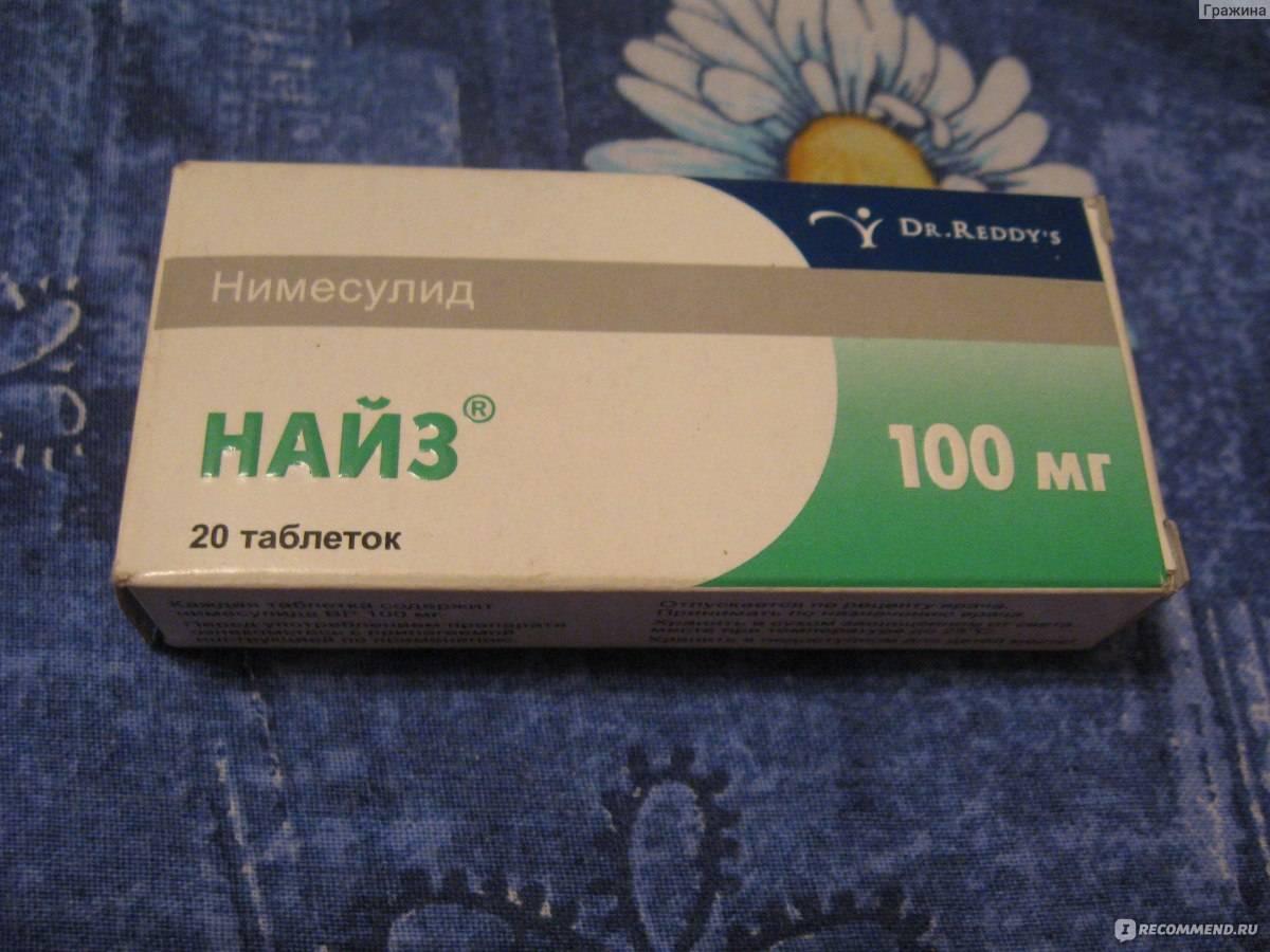 «найз»: инструкция по применению таблеток от зубной боли и аналоги препарата