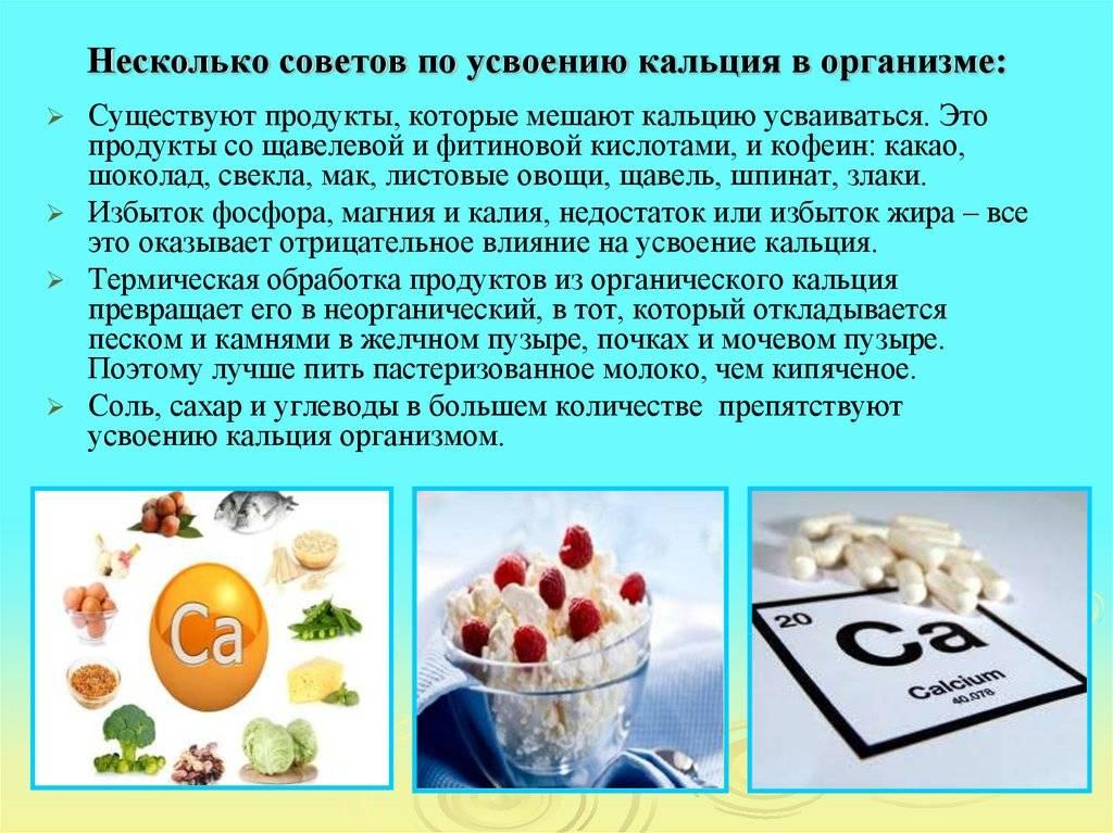 Кальций в растительных продуктах: фрукты, овощи, семена, орехи, специи и травы